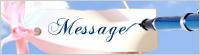 メッセージカードも無料サービス