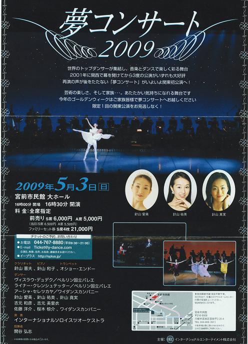 夢コンサート20090503