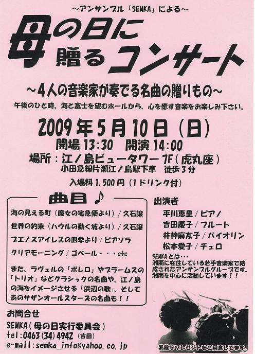 母の日に贈るコンサート20090510