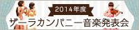 発表会2014