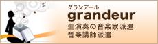 オフィス・グランデール