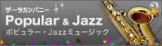 ザーラ・ポピュラー&ジャズ