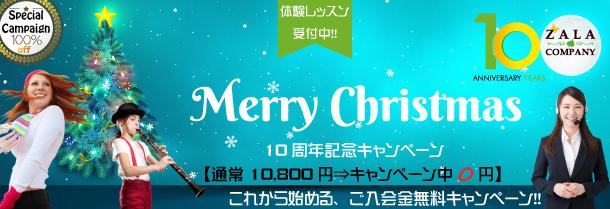 2016ザーラ・クリスマスキャンペーン