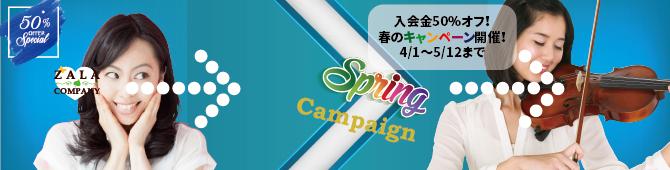 ザーラ音楽教室 春のキャンペーン